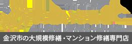金沢市の大規模修繕&マンション修繕専門店リノブル