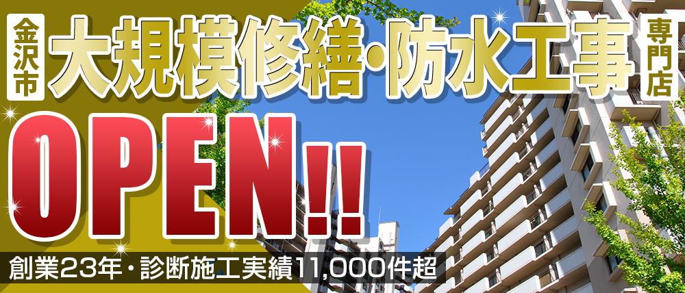金沢市 大規模修繕・防水工事専門店OPEN!創業23年施工実績11000件超