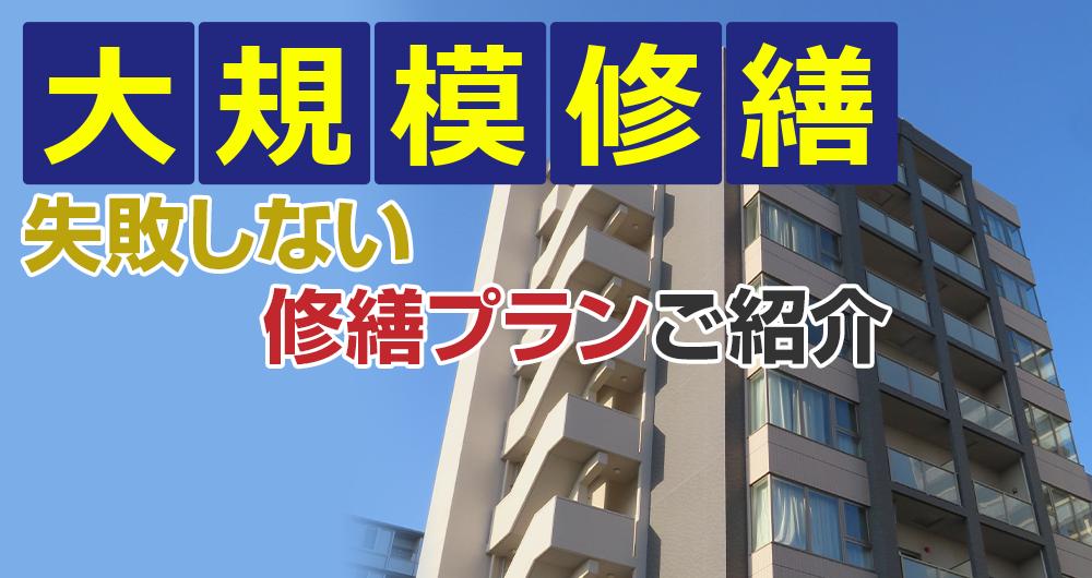 大規模修繕 失敗しない修繕プランのご紹介 リノブル厳選!!
