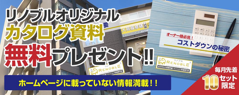 リノブルオリジナル カタログ資料 無料プレゼント‼ホームページに載っていない情報満載!!毎月先着10セット限定