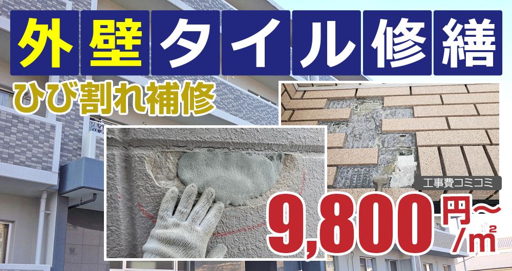 塗装 9800万円