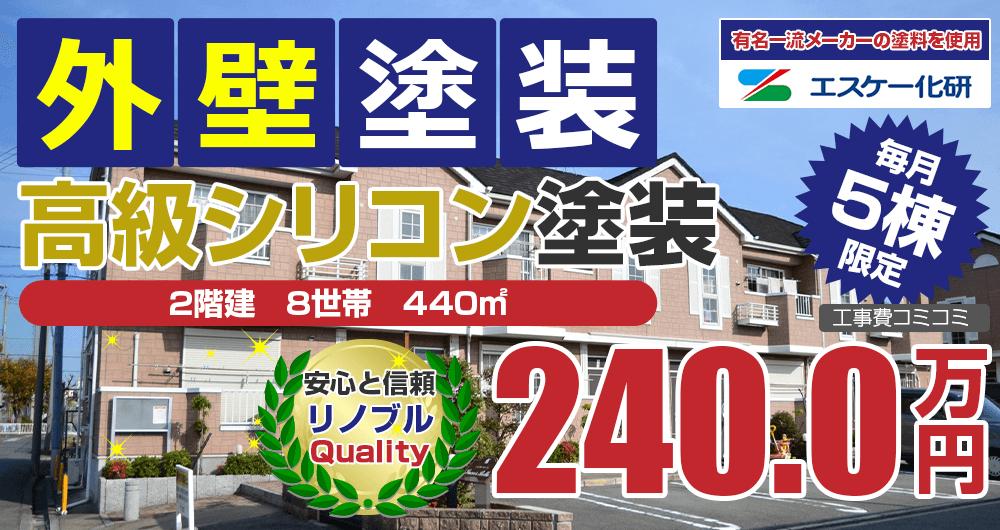 シリコンプラン塗装 2400000万円