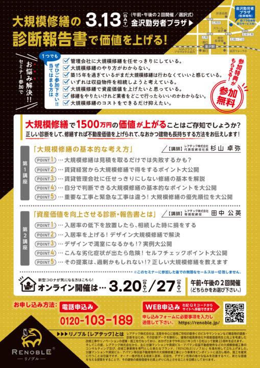 3月開催!! 大規模修繕セミナー