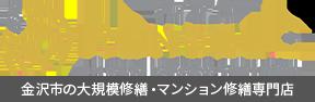 金沢市の大規模修繕・マンション修繕専門店リノブル