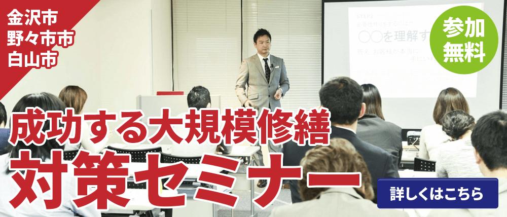 金沢市のオーナー様管理会社様向け 成功する大規模修繕対策セミナー