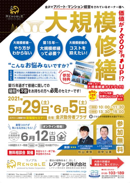 5月・6月開催!! 大規模修繕セミナー