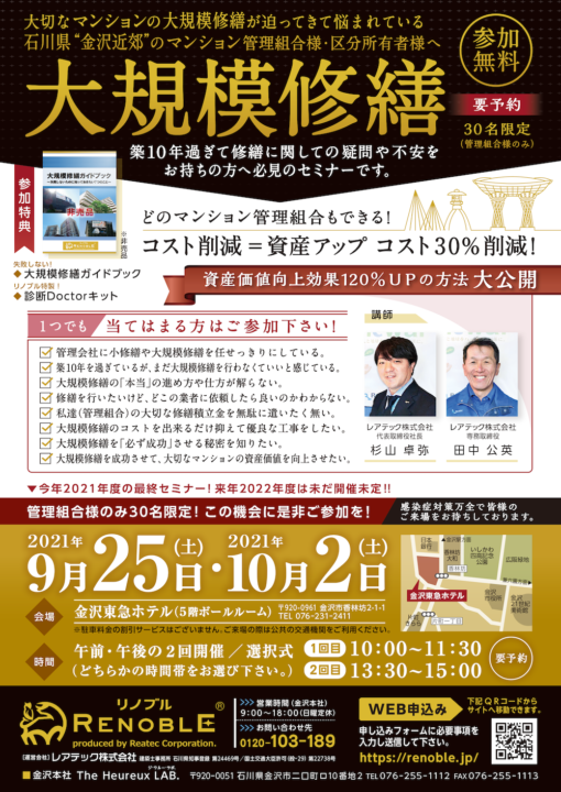 9・10月開催 分譲マンション大規模修繕セミナー 金沢東急ホテル